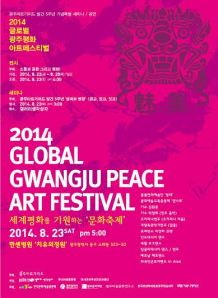 Invitacion a 2014 Global Gwangju Peace Art Festival Ago.23-28